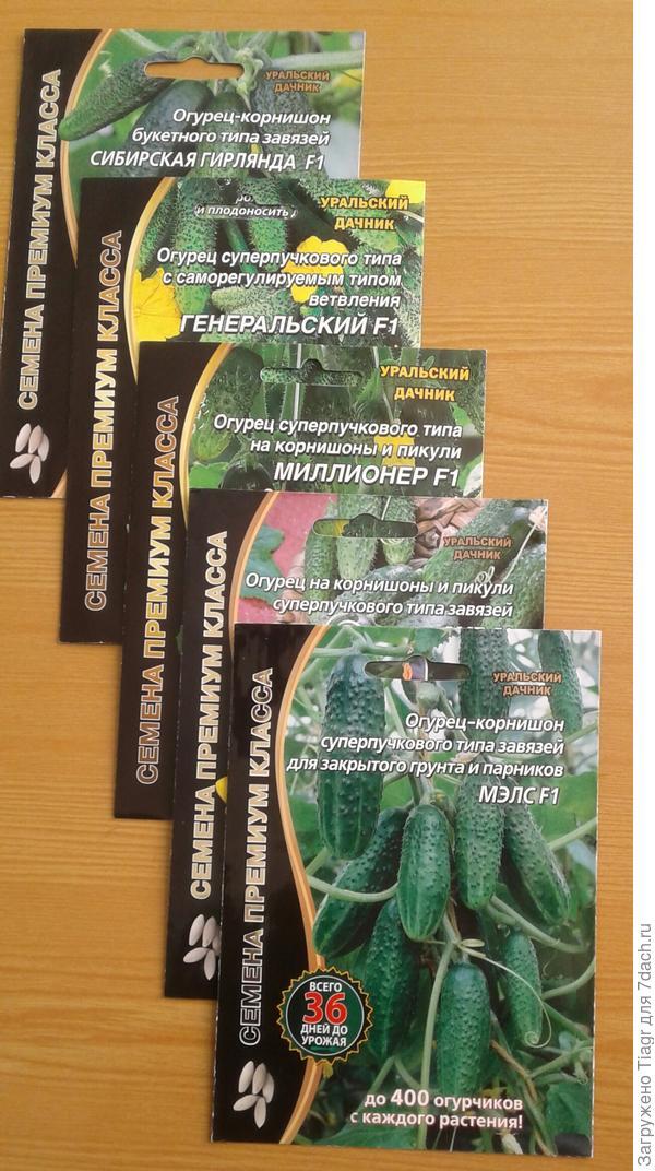 Семена премиум класса - настоящая находка для дачника