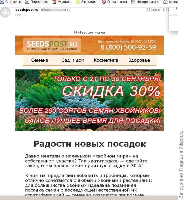 Скидка 30% на покупку семян и грибниц до 30 сентября