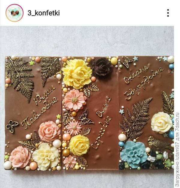 Шоколадное трио