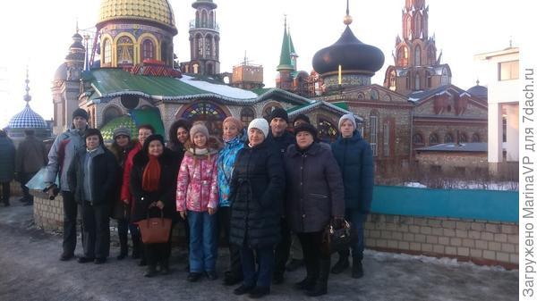 А это наша группа по туру. Рядом с храмом всех религий.