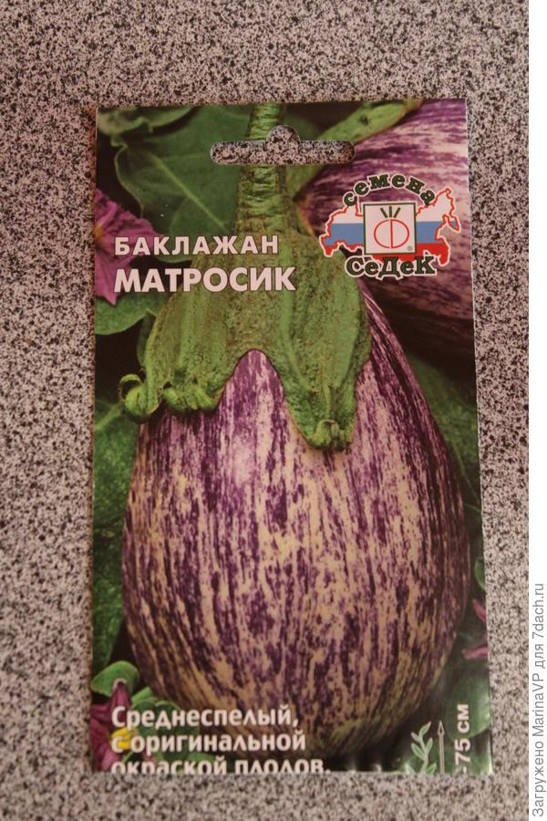 Семена СЕДЕК с хорошей всхожестью.