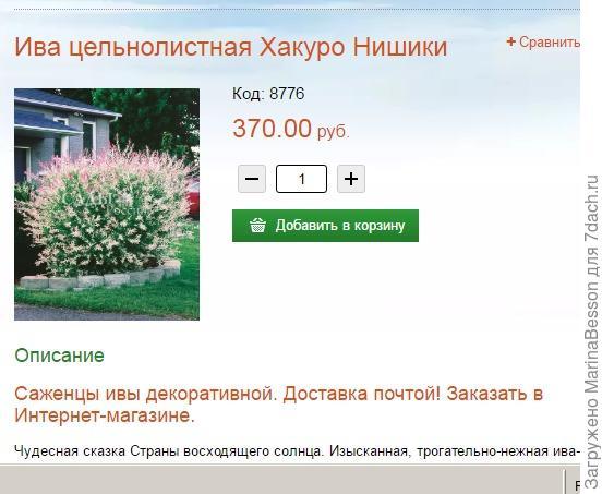 Тоже искала и нашла в Сады России...0