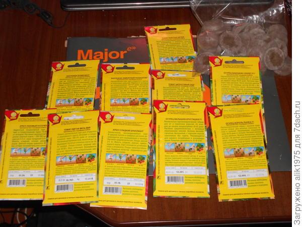 Полученные семена обратная сторона пакетов.