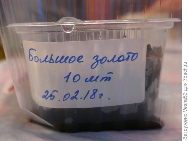 Контейнер помечен этикеткой с наименованием сорта и сроком посева