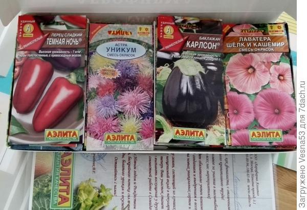 Коробочка с набором семян Аэлиты