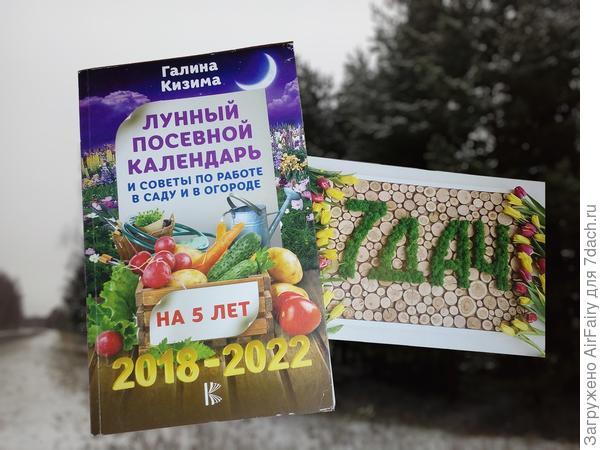 """Книга """"Лунный календарь"""" - полезное и наглядное пособие"""