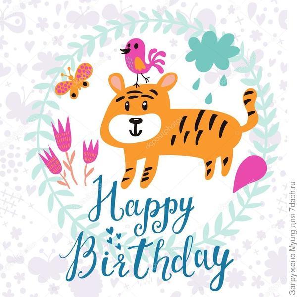 Поздравление тиграна с днем рождения