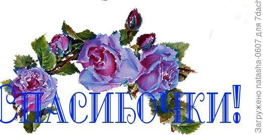 БОЛЬШОЕ СПАСИБО ,XELENA И Natalya_Filatova
