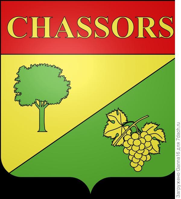 Эмблема города Шасор