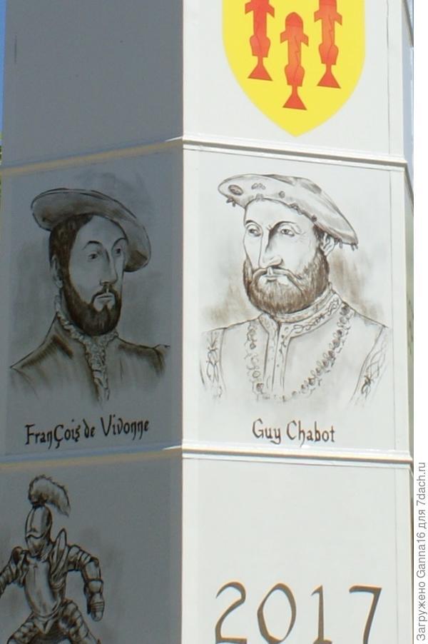 Франсуа Вивон и Ги Шабо