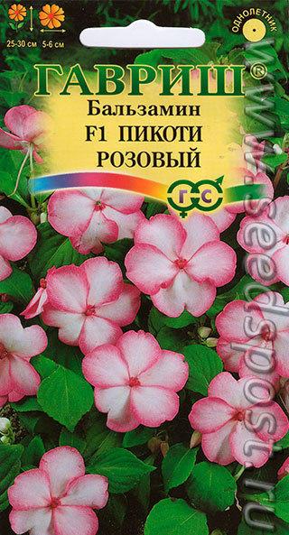 Бальзамин Пикоти розовый