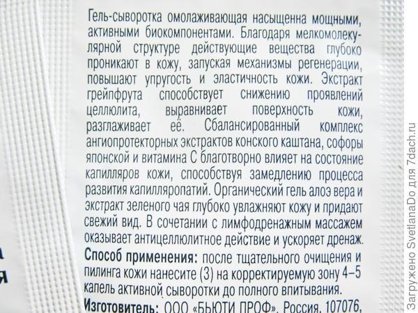 гель-сыворотка