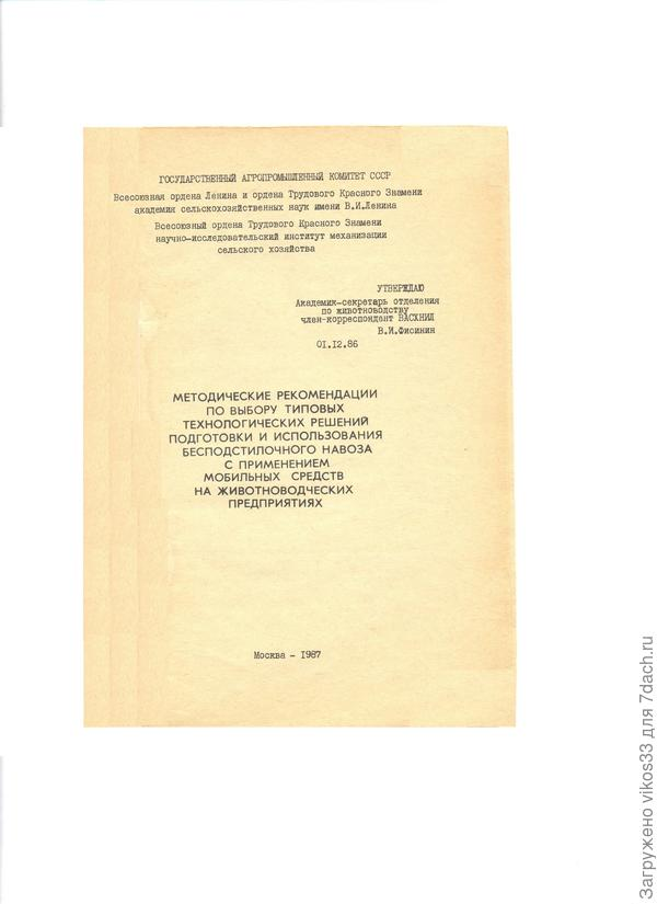 Титульный лист рекомендаций.