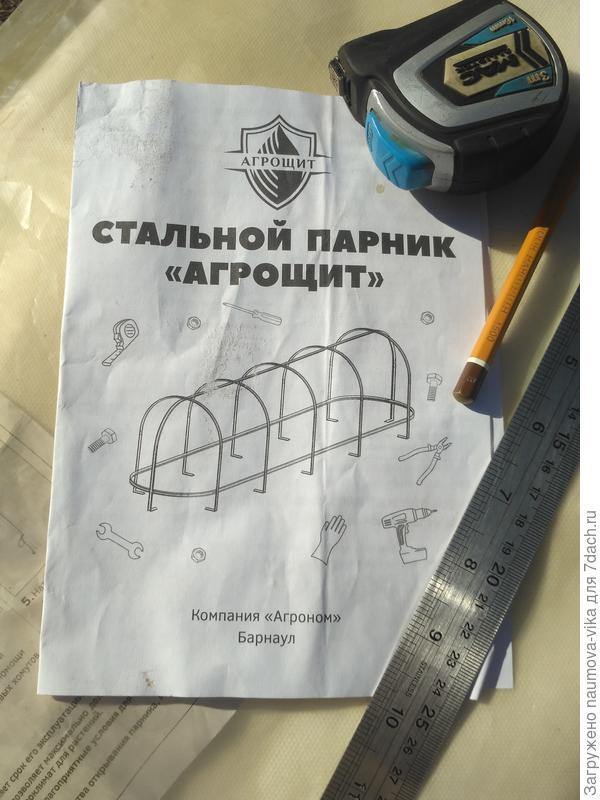 """Тестирование парника """"АгроЩит"""" - мечты сбываются!"""