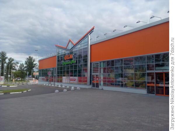 гипермаркет ОБИ