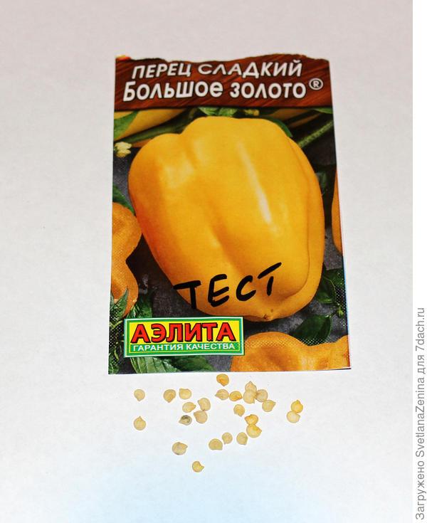 семена Большое золото