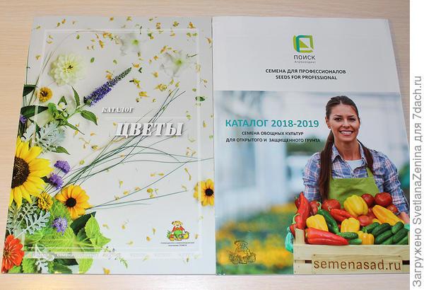 цветы и овощи