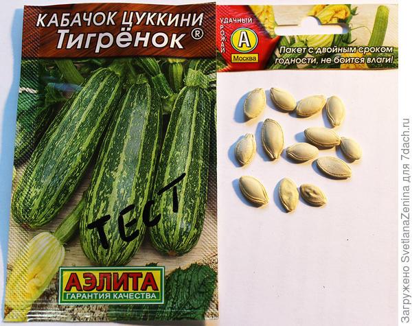 семена цукини Тигренок