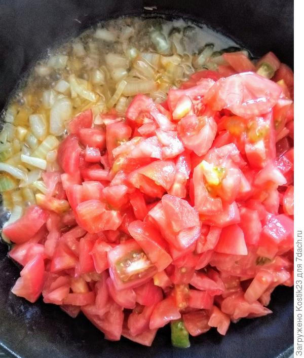 Добавьте помидоры...