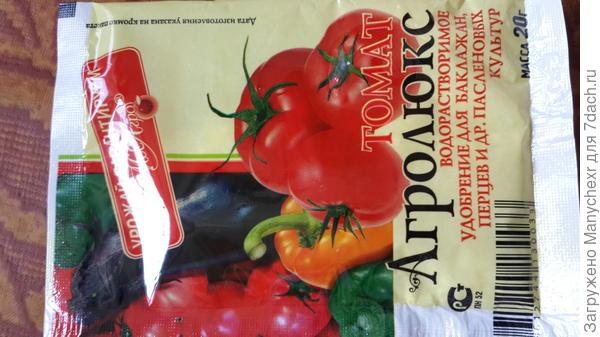 Агролюкс томаты: азот 11.5; фосфора 9.0; калия 20; магния 3.8;  железо, марганца,меди, цинка