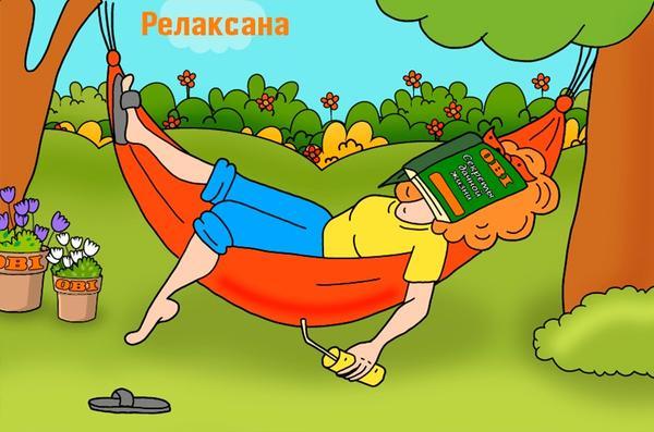 Асана Релаксана - популярное направление йоги в гамаках