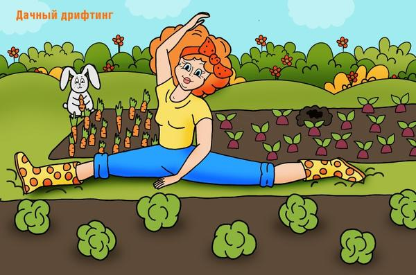 Применяйте дачный дрифтинг для ежедневной растяжки и развития грациозности