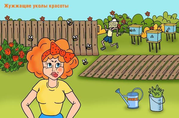 Бьюти-эффект достигается путем прогулок вдоль участка соседа-пасечника во время роения пчёл