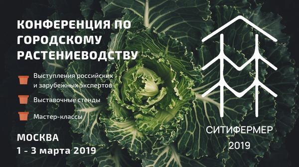 Конференция по городскому растениеводству
