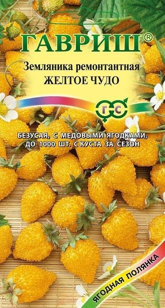 """Земляника """"Желтое чудо"""""""