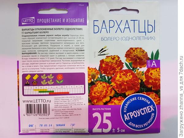 Семена бархатцев Болеро