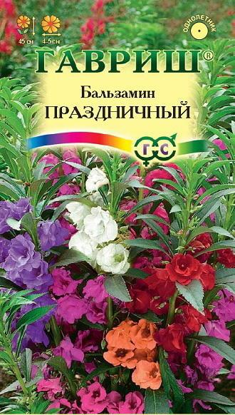 Пакетик семян бальзамина(фото с интернета)