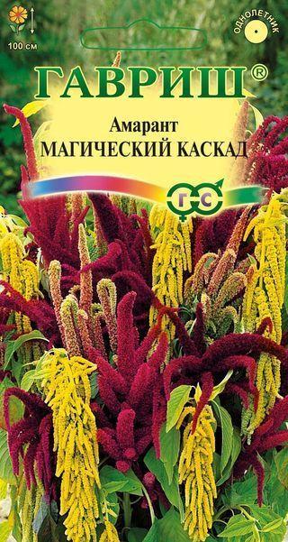 Пакетик семян амаранта