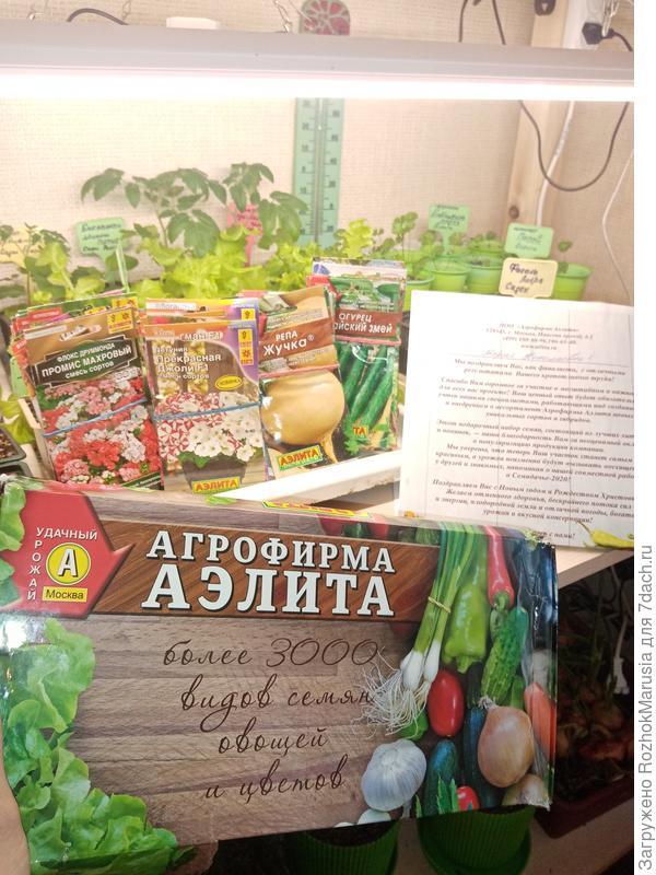 99 пакетиков семян, лунный календарь и именно поздравление - весь подарочный набор!