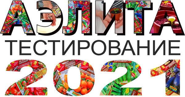 """тестирование семян """"Аэлита"""", сезон 2021"""