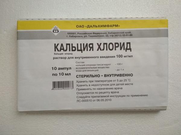 Хлористый кальций. Фото с сайта uzex.uz