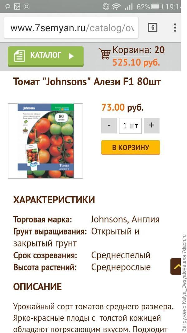 Остановлюсь на томатах АЛЕЗИ. Увы,не нашла информации по английским томатам в целом о размерах и весе плодов,хотя не сразу,но на просторах интернета такую информацию нашла, для меня это скорее -,чем +,вот я на это всегда обращаю внимание) Но это не критично.