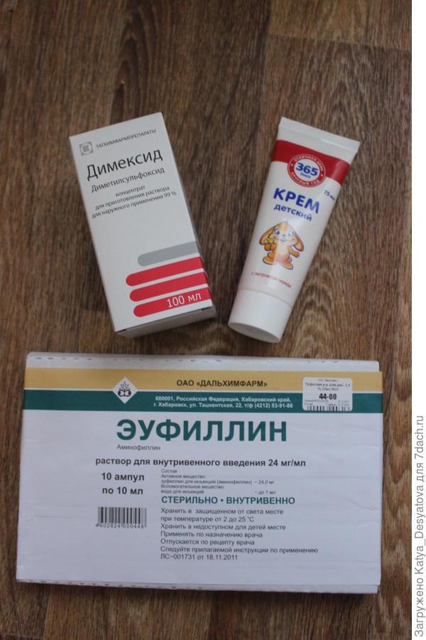 Итак, вам понадобится всего 3 средства, 5 минут времени и желание стать стройнее. -препарат Эуфиллин-который выводит лишнюю влагу и улучшает кровообращение -Димексид- препарат,который усилит в разы действие Эуфиллина -любой крем для тела( я использую обычный детский)