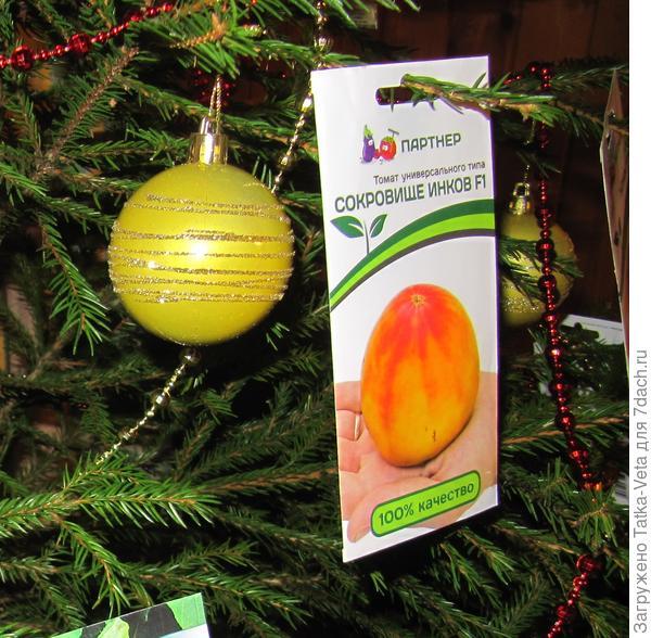 Что может пожелать на новый год человек, влюбленный в огород? Сокровище инков увидеть на грядке!  Большой, ароматный, мясистый и сладкий гибрид от Партнёра отличный томат! Таким угоститься любой будет рад!