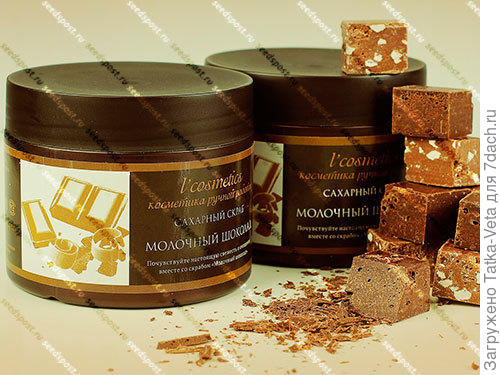 Скраб для тела сахарный Молочный шоколад, 300 г