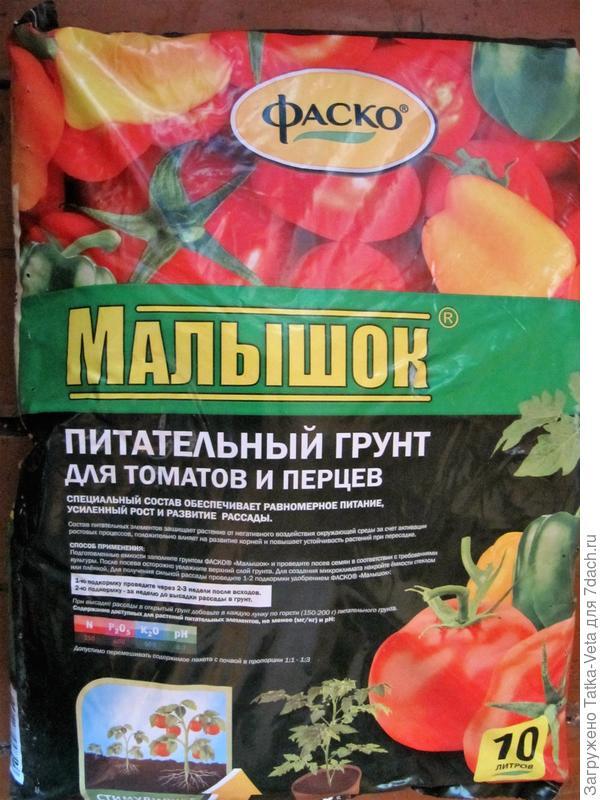 """Грунт для рассады томатов и перцев """"Малышок""""."""