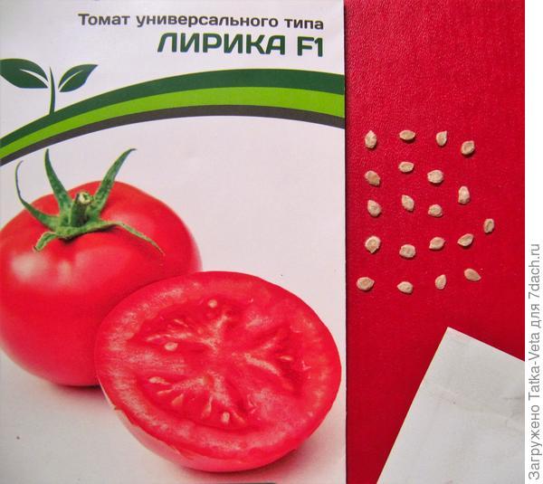 Семена томата Лирика f1. Двойная упаковка - забота о качестве!