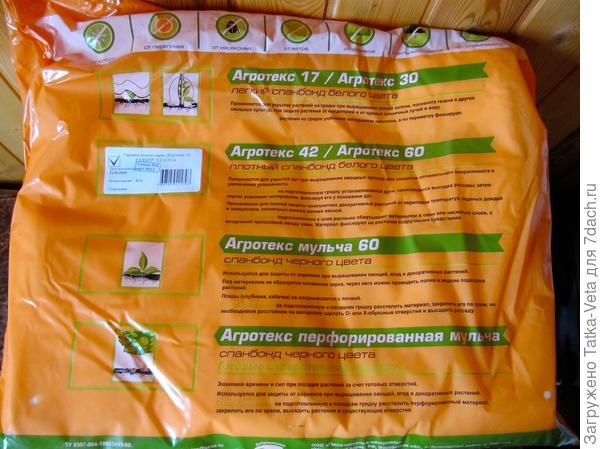 Агротекс 42 - укрывной материал для моих грядок!