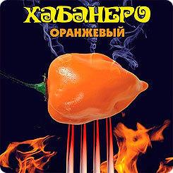 Перец супер жгучий Хабанеро Оранжевый, 5 шт.