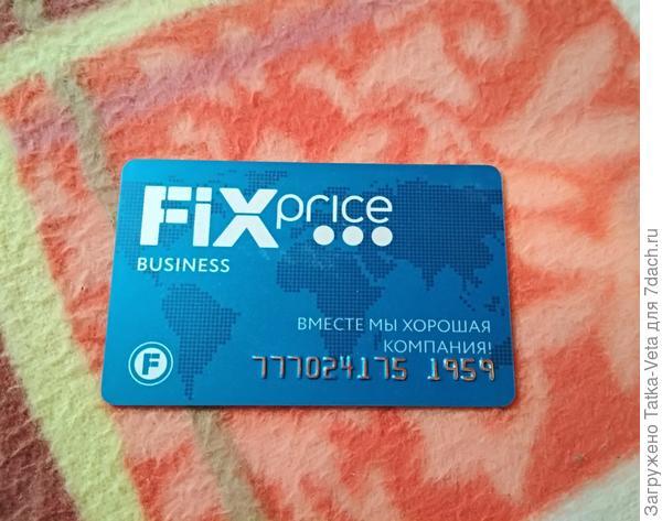 Подарочная карта Fix Price с призовыми баллами на счету.