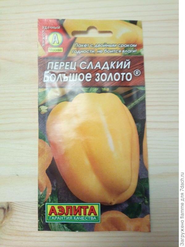 пакетик с семенами перца