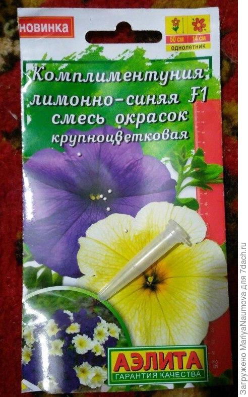 В упаковке 10 дражированных семян.
