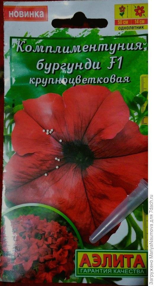 В упаковке было 10 дражированных семян.