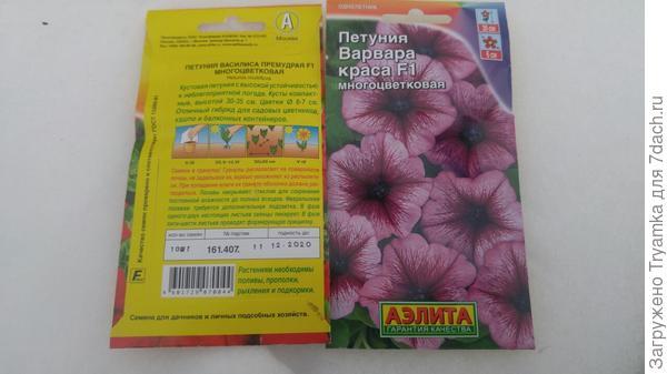 перевернула один пакетик, на нем описание гибрида, его преимущества и инструкция от Аэлиты по выращиванию семян .