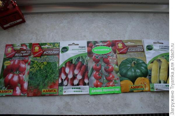 Семена овощей и колокольчиков )