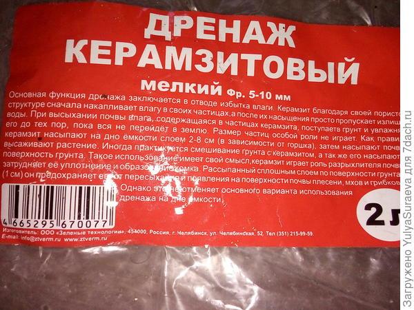 Дренаж керамзитовый